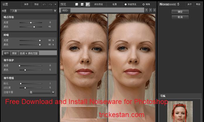 imagenomic noiseware professional free download crack for photoshop